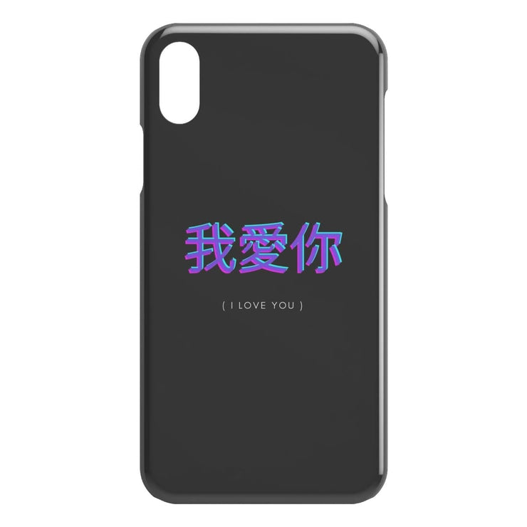 Chinese I Love You IPhone Case Purple - CoupleGifts.com