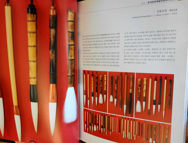 Korean Traditional Handicrafts Exhibition Catalog 2008 the 33rd Annual book