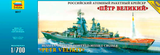 Zvezda Ships 1/700 Russian Petr Velikiy Nuclear Powered Missile Cruiser Kit