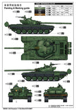 Trumpeter Military 1/35 Russian T72A Mod 1979 Main Battle Tank (New Variant) Kit