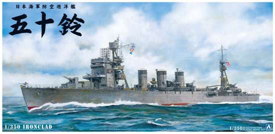 Aoshima Ship Models 1/350 Ironclad IJN Light Cruiser Isuzu Kit