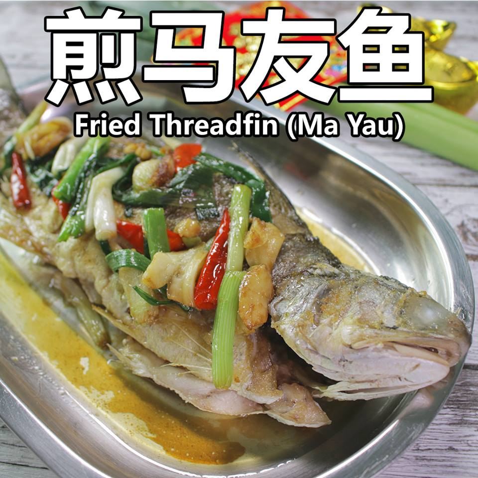 Fried Threadfin  ( Ma Yau )