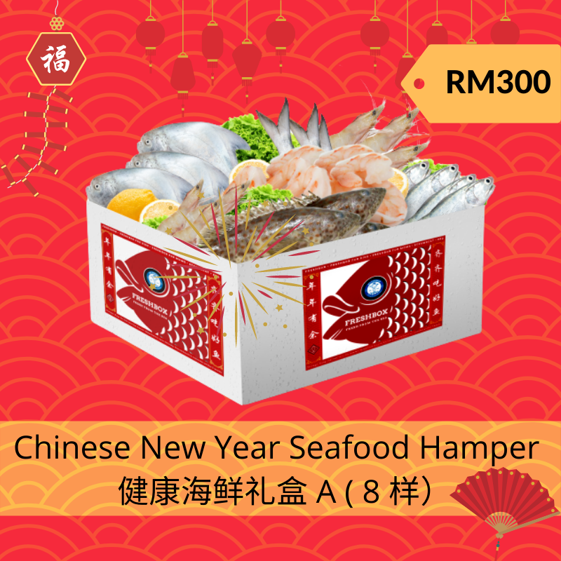 Chinese New Year Seafood Hamper 2021  健康海鲜礼盒 A ( 8 样)