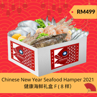 Chinese New Year Seafood Hamper 2021  健康海鲜礼盒 F ( 8 样)