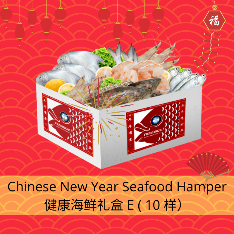 Chinese New Year Seafood Hamper 2021 大气健康海鲜礼盒 E ( 10 样)