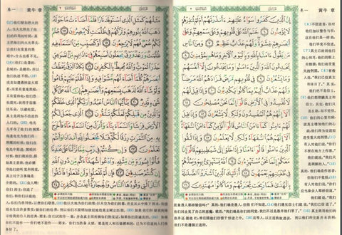 Chinese Quran Arabic English