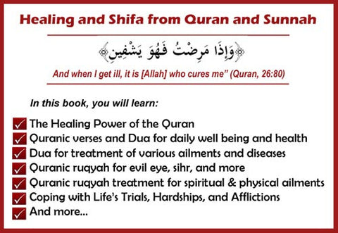 Healing and Shifa from Quran and Sunnah (Ruqyah Dua from Quran and Hadith)