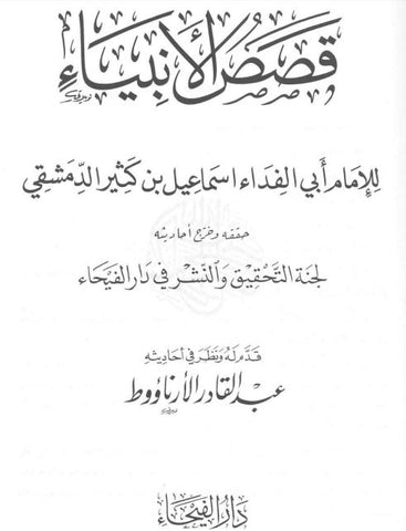 arabic quran stories qisas