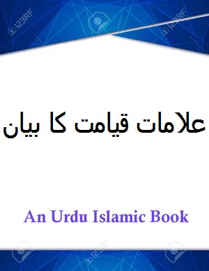 urdu islamic book
