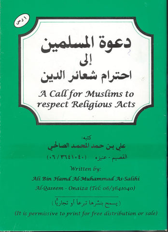 A Call for Muslims To Respect Religious Acts During Hajj - Arabic Islamic Shopping Store
