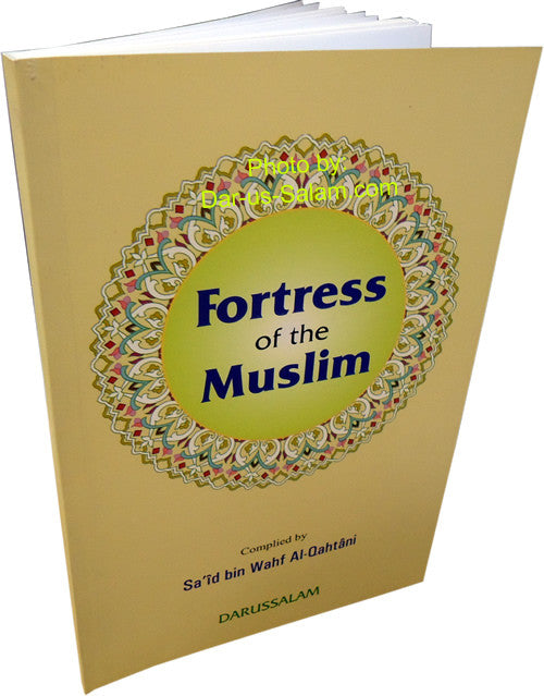 Fortress of the Muslim (Large 6x9) - Arabic Islamic Shopping Store