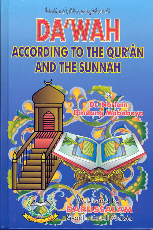 Dawah According to the Quran & Sunnah - Arabic Islamic Shopping Store