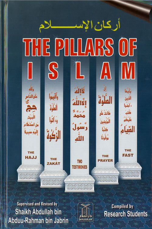 Pillars of Islam - Arabic Islamic Shopping Store