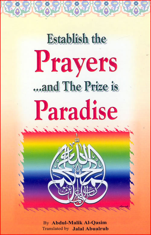 Establish the Prayers... and The Prize is Paradise - Arabic Islamic Shopping Store