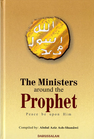 Ministers around the Prophet (S) - Arabic Islamic Shopping Store