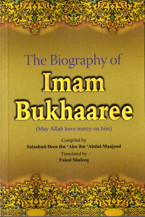 Imam Bukhari - Arabic Islamic Shopping Store