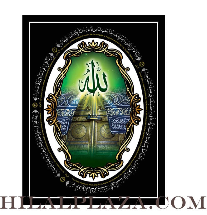 "Dua Poster with Kaaba Picture and ""Allah"" - Arabic Islamic Shopping Store"