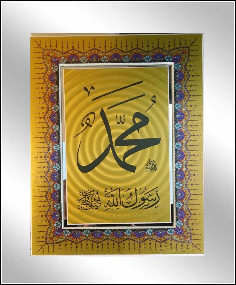 Decorative Frame - Muhammad