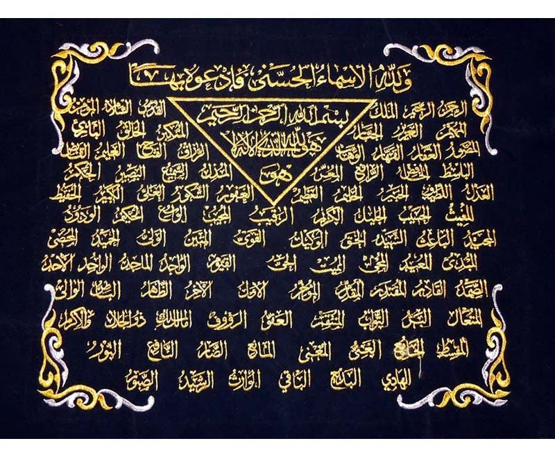 99 Names Of Allah On Velveteen Cloth - Arabic Islamic Shopping Store