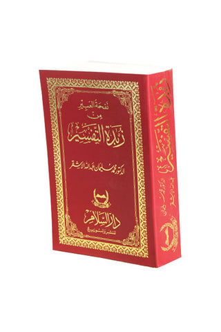 Arabic: Zubdah Al-Tafseer (Pocket size) - Arabic Islamic Shopping Store