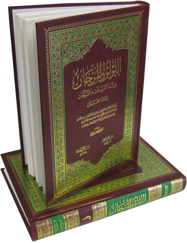 Arabic: Al-lulu wal-Marjan (Large - 2 Vols) - Arabic Islamic Shopping Store