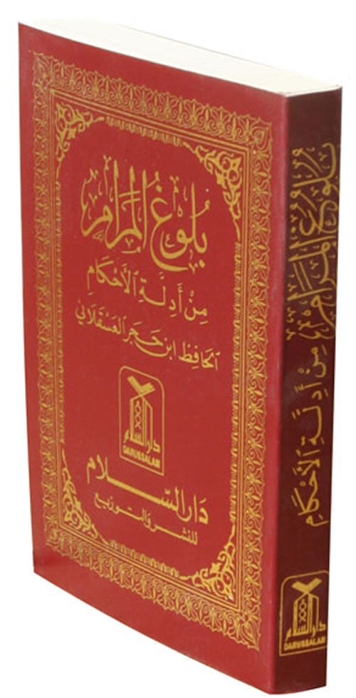 Arabic: Bulugh Al-Maram (Pocket size) - Arabic Islamic Shopping Store