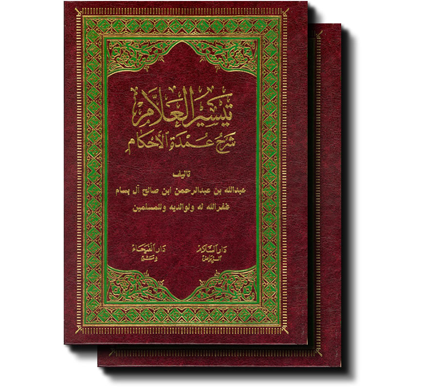 Arabic: Taiseerul-Allam (2 Vol. Set) - Arabic Islamic Shopping Store
