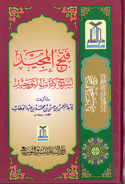 Arabic: Fathul Majeed (Medium) - Arabic Islamic Shopping Store