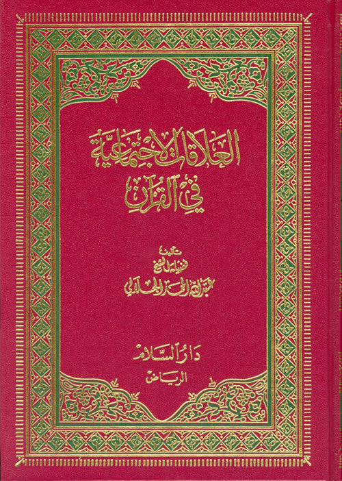 Arabic: Al-Alaqat-ul-Ijtimaiyyah in Quran - Arabic Islamic Shopping Store