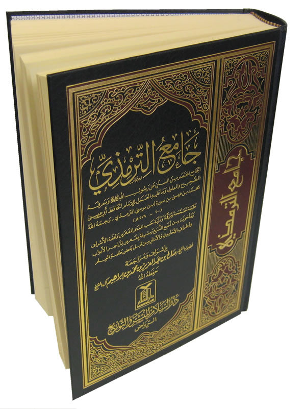 Arabic: Jame Al-Tirmadhi (Hadith Book) - Arabic Islamic Shopping Store