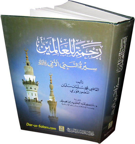 Arabic: Tafsir Saadi (Large) - Arabic Islamic Shopping Store