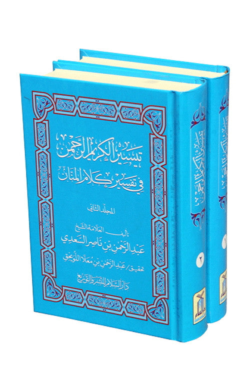Arabic: Tafsir Sa'adi  2 Vol. Set (Medium) - Arabic Islamic Shopping Store