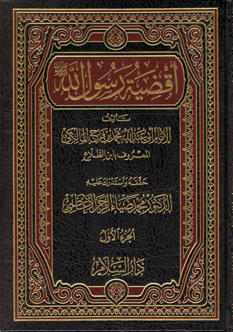 Arabic: Aq-dhiyah Rasoolullah (S) (2 Vol. Set) - Arabic Islamic Shopping Store