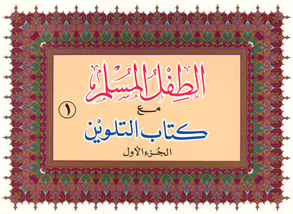 Arabic: Attifl Al-Muslim Coloring Books (Set of 4) - Arabic Islamic Shopping Store