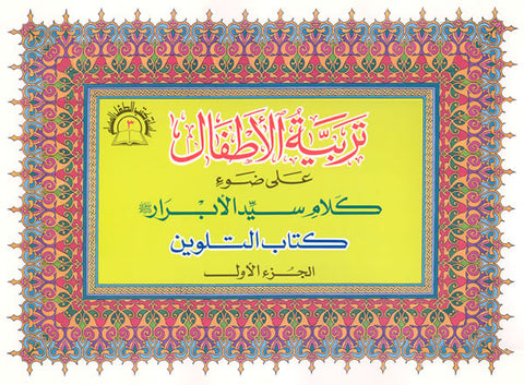 Arabic: Tarbiyya-tul-Atfaal Coloring Books (Set of 4) - Arabic Islamic Shopping Store
