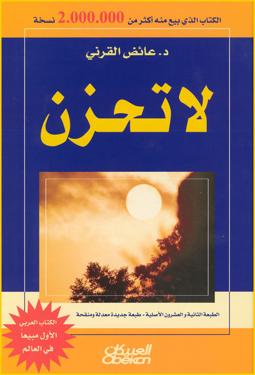 Arabic: La Tahzan [Dont Be Sad] - Arabic Islamic Shopping Store