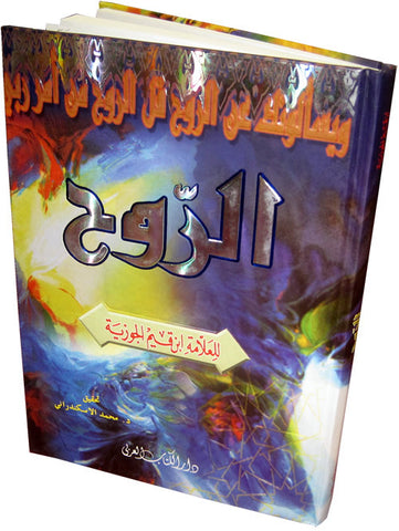 Coloring Books for Muslim Children - Arabic Islamic Shopping Store