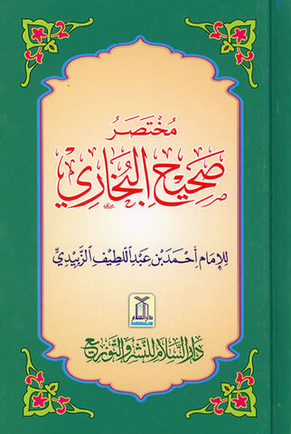 Arabic: Mukhtasar Sahih Al-Bukhari (Medium Size) - Arabic Islamic Shopping Store