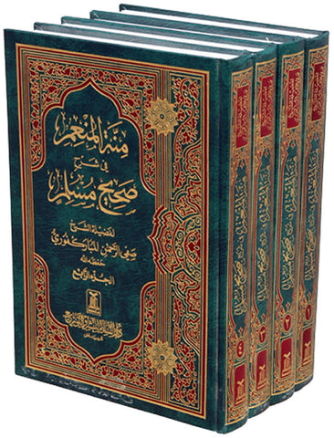 Arabic: Minnat-ul-Munim Sharh Sahih Muslim (4 Vol. Set) - Arabic Islamic Shopping Store