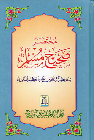 Arabic: Mukhtasar Sahih Muslim (Medium Size) - Arabic Islamic Shopping Store