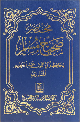 Arabic: Mukhtasar Sahih Muslim (Pocket Size) - Arabic Islamic Shopping Store