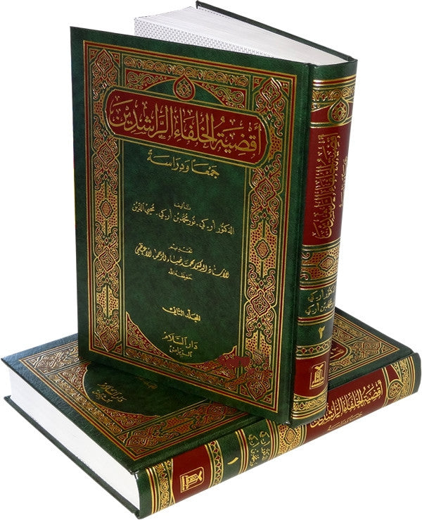 Arabic: Aqdiyat Al-Khulafaa (2 Vol. Set) - Arabic Islamic Shopping Store