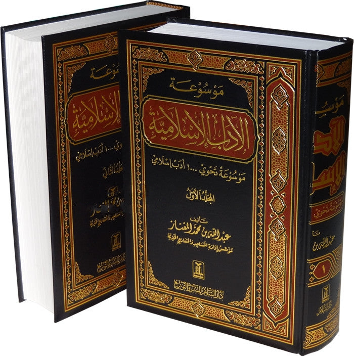 Arabic: Mawsu'atul Aa'dab al-Islamiyah (2 Vol. Set) - Arabic Islamic Shopping Store
