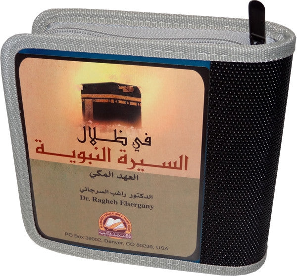 Arabic: Fi Dhilal As-Seerah Nabawiya - Makkah (14 CDs) - Arabic Islamic Shopping Store