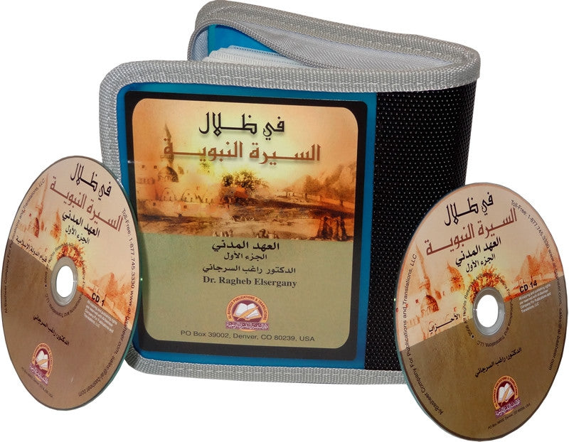 Arabic: Fi Dhilal As-Seerah Nabawiya - Madinah Part 1 (14 CDs) - Arabic Islamic Shopping Store