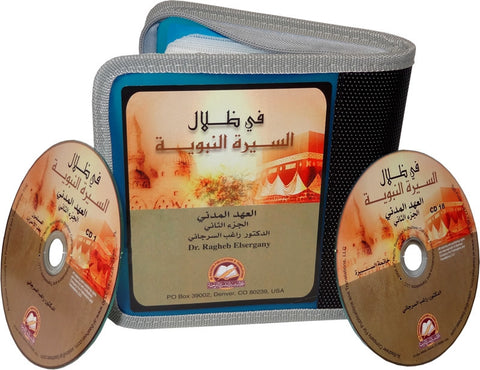 Arabic: Fi Dhilal As-Seerah Nabawiya - Madinah Part 2 (18 CDs) - Arabic Islamic Shopping Store