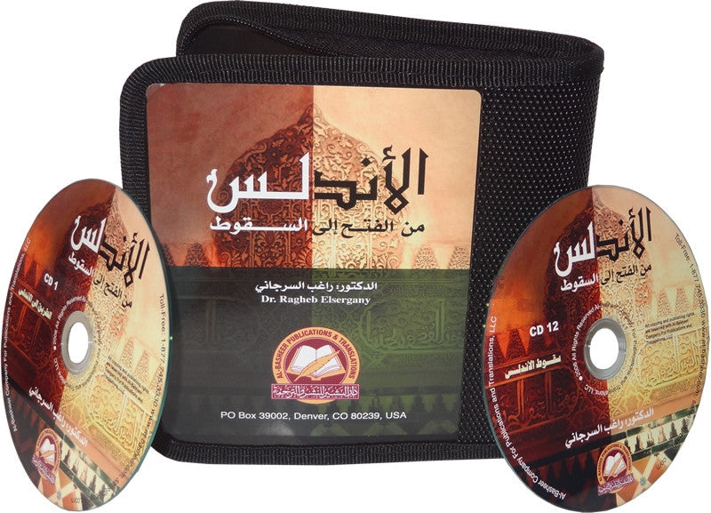 Arabic: Al-Andulus (12 CDs) - Arabic Islamic Shopping Store
