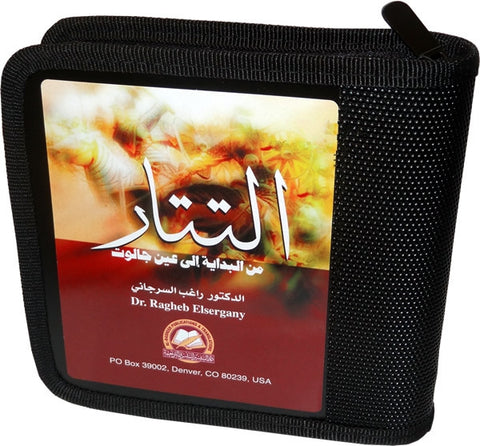 Arabic: At-Tattar (12 CDs) - Arabic Islamic Shopping Store