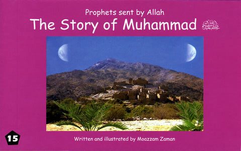 Story of Prophet Muhammad (S) - Arabic Islamic Shopping Store