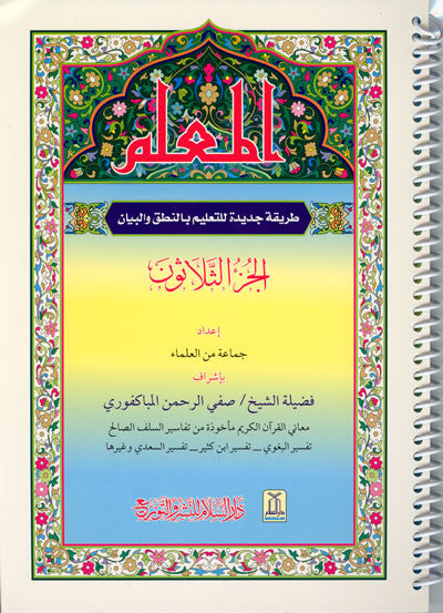 Individual Juz of the Quran for Baba Salam 6 - Arabic Islamic Shopping Store